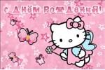 Китти, с днём рождения! Почтовая 3D открытка, розовая.