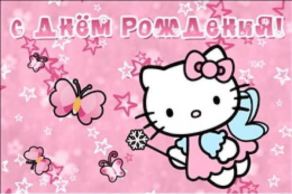 Розовая открытка на день рождения 864