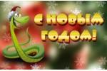 Переливная почтовая открытка - Год змеи