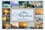 Набор открыток - репродукции картин Айвазовского