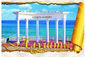 Набор открыток - Алушта