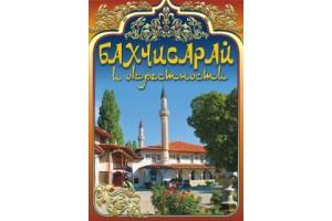 Набор открыток - Бахчисарай