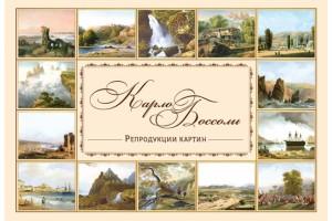 Набор открыток - репродукции картин Карло Боссоли