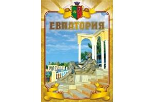 Набор открыток - Евпатория