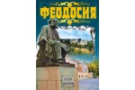 Набор открыток - Феодосия