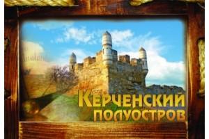 Набор открыток - Керченский полуостров
