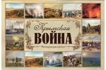 Набор открыток - Крымская Война