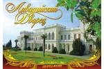 Набор открыток - Ливадийский дворец