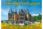Набор открыток - Массандровский дворец