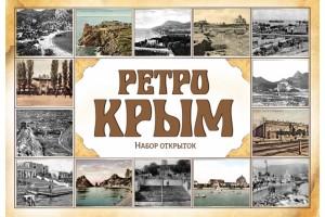 Набор открыток - Ретро Крым