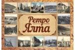 Набор открыток - Ретро Ялта