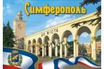 Набор открыток - Симферополь