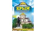 Набор открыток - Православные Святыни Крыма