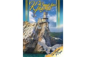 Набор открыток - Южный Берег Крыма
