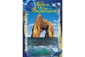 Набор открыток - Юго-Восточный Крым