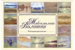 Набор открыток - репродукции картин Волошина