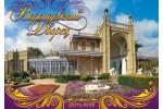 Набор открыток - Воронцовский дворец