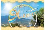 Набор открыток - Ялта