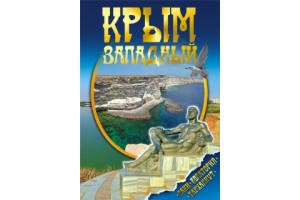 Набор открыток - Крым Западный