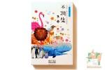 Набор из 30 фигурных карточек: Цветочные животные