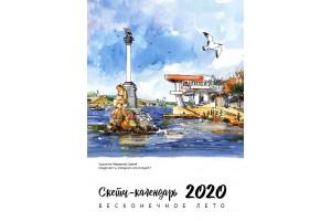 Календарь Меркулова на 2020г.