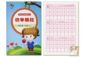 Прописи китайских иероглифов и учебные тетради