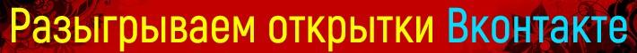 Лотереи и бесплатные открытки Вконтакте