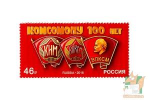 Почтовые марки: 100 лет комсомолу