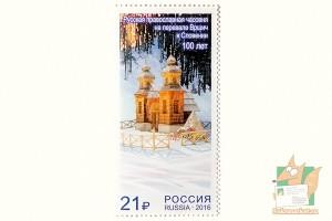 Почтовые марки: Часовня на перевале Вршич