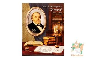 Почтовые марки: 200 лет со дня рождения И.А.Гончарова