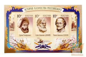 Почтовые марки: История казачества российского