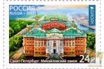 Почтовые марки: Михайловский замок