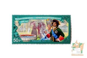 Почтовые марки: 300 лет курорту Марциальные Воды