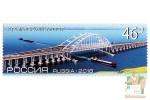 Почтовые марки: Крымский мост