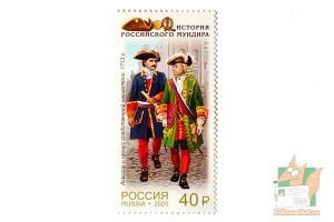 Почтовые марки: Мундир 1713г.