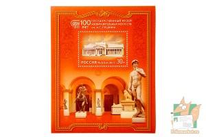 Почтовые марки: 100 лет Государственному музею изобразительных искусств им.А.С. Пушкина