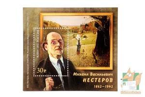 Почтовые марки: 150 лет со дня рождения Нестерова М.В.