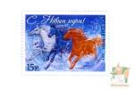 Почтовые марки: С Новым Годом 2014г.