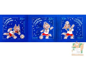 Почтовые марки: С Новым Годом! Талисман FIFA 2018 в России.