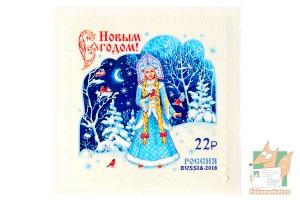 Почтовые марки самоклеющиеся: С Новым Годом! 2018