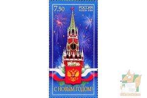 Почтовые марки: С Новым Годом 2008г.
