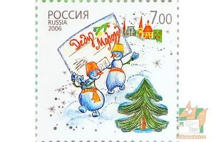 Почтовые марки: С Новым Годом 2006г.