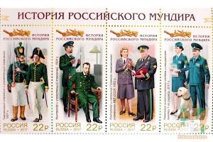 Почтовые марки: Мундиры таможенной службы России