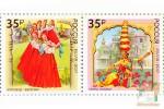 Почтовые марки: Народные танцы