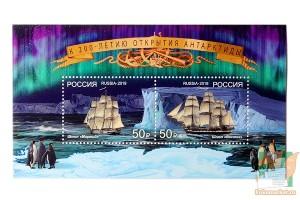 Почтовые марки: К 200-летию со дня открытия Антарктиды