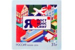 """Почтовая марка """"Я люблю посткроссинг"""" 2016"""