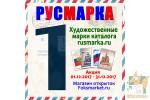 Заказать любые художественные марки из каталога Русмарка с бесплатной доставкой.
