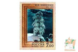 Почтовые марки: Шишкин. На севере диком. 2007г.