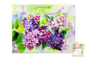 Почтовые марки самоклеющиеся: Флора России. Сирень