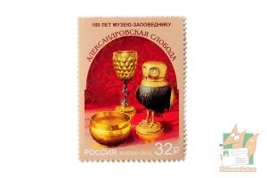Почтовые марки: Александровская слобода